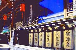 Gusto chino Fotografía de archivo libre de regalías