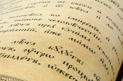Gut-verwendete christliche Bibel stockbild