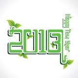 Guten Rutsch ins Neue Jahr 2013 Lizenzfreie Stockfotografie