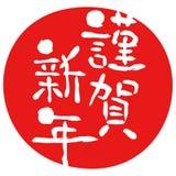 Guten Rutsch ins Neue Jahr auf japanisch, ` feiern das neues Jahr ` lizenzfreie abbildung