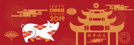 Guten Rutsch ins Neue Jahr, 2019, bedeuten chinesische Schriftzeichen guten Rutsch ins Neue Jahr, chinesische Grüße des neuen Jah Lizenzfreie Stockfotos