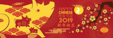 Guten Rutsch ins Neue Jahr, 2019, bedeuten chinesische Schriftzeichen guten Rutsch ins Neue Jahr, chinesische Grüße des neuen Jah Lizenzfreie Stockfotografie