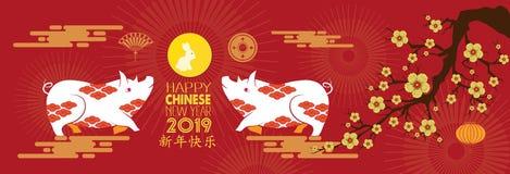 Guten Rutsch ins Neue Jahr, 2019, bedeuten chinesische Schriftzeichen guten Rutsch ins Neue Jahr, chinesische Grüße des neuen Jah Lizenzfreie Stockbilder