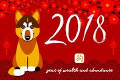 Guten Rutsch ins Neue Jahr, 2018, chinesische Grüße des neuen Jahres, Jahr des Hundes, Vermögen Vektorillustration, großes Gestal Stockfotos
