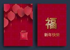 2019 guten Rutsch ins Neue Jahr Gesetzte horizontale Fahne mit 2019 chinesischen Elementen des neuen Jahres Chinesische Muster in stock abbildung