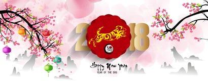 Guten Rutsch ins Neue Jahr-Grußkarte 2018 und chinesisches neues Jahr des Hundes Lizenzfreies Stockbild