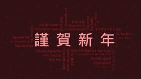 Guten Rutsch ins Neue Jahr-Text auf japanisch mit Wortwolke auf einem dunklen Hintergrund stock abbildung