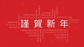 Guten Rutsch ins Neue Jahr-Text auf japanisch mit Wortwolke auf einem roten Hintergrund lizenzfreie abbildung