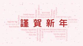 Guten Rutsch ins Neue Jahr-Text auf japanisch mit Wortwolke auf einem weißen Hintergrund stock abbildung