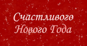 Guten Rutsch ins Neue Jahr-Text auf russisch Stockfotografie