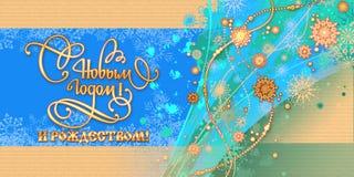 Guten Rutsch ins Neue Jahr und frohe Weihnachten! Lizenzfreies Stockfoto