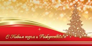 Guten Rutsch ins Neue Jahr und frohe Weihnachten! Lizenzfreie Stockbilder