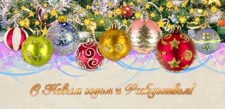 Guten Rutsch ins Neue Jahr und frohe Weihnachten! Stockfotografie