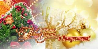 Guten Rutsch ins Neue Jahr und frohe Weihnachten! Stockbild