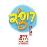 Guten Rutsch ins Neue Jahr 2017 und Text-Design Hahn der chinesischen Schriftzeichen, Stockfoto