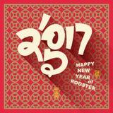 Guten Rutsch ins Neue Jahr 2017 und Text-Design Hahn der chinesischen Schriftzeichen, Lizenzfreies Stockfoto