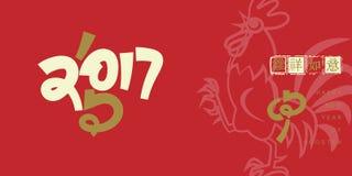 Guten Rutsch ins Neue Jahr 2017 und Text-Design Hahn der chinesischen Schriftzeichen, Stockfotografie
