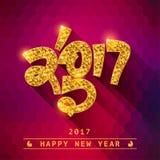Guten Rutsch ins Neue Jahr 2017 und Text-Design Hahn der chinesischen Schriftzeichen, Lizenzfreie Stockfotos