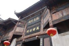 Guzhen miasteczko, Anju, Chongqing, Chiny Zdjęcie Royalty Free