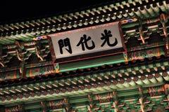Gwanghwamun in Seoul. South Korea royalty free stock image