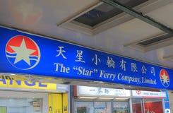 Gwiazdowy promu transport publiczny Hong Kong zdjęcie stock