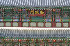 Gyeongbok Palace, Seoul, Korean Republic Royalty Free Stock Images