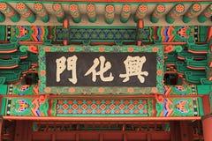 Gyeongheuigung宫殿的板 免版税库存照片