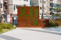 Gyeongui线书路牌 图库摄影