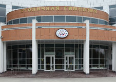School entrance Royalty Free Stock Image