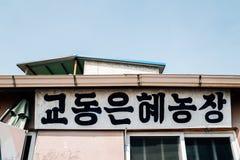 Gyodong Island Daeryong old traditional market in Ganghwa-gun, Incheon, Korea