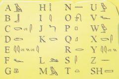 Ägypten-Alphabet Stockbilder