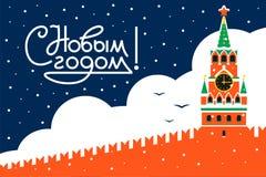 Hälsningar för lyckligt nytt år i ryss MoskvaKreml, moscow Kort för hälsning för nytt år för Soveit Retro stil Rysk gränsmärke stock illustrationer