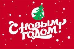 Hälsningkort för nytt år med julgranen! royaltyfri illustrationer