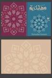 Hälsningkortet dekorerade med färgglade lyktor för Ramadan Arkivbild