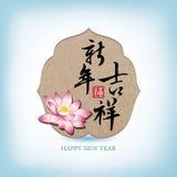 Hälsningsillustrationer för nytt år Arkivfoto
