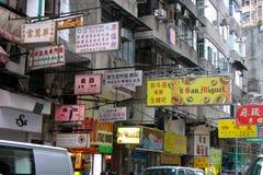 hängande Hong Kong signboardsgator Arkivbilder