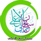 Härlig arabisk islamisk kalligrafi vektor illustrationer
