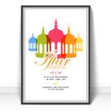 Härligt inbjudankort för Ramadan Kareem Iftar Party beröm royaltyfri illustrationer