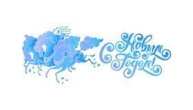 Hästar för vektor tre Rysk stiltrojka som galopperar hästar För kalligrafibokstäver för lyckligt nytt år rysk Cyrillic text royaltyfri illustrationer