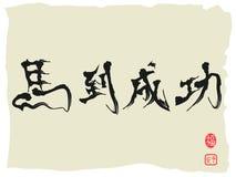Hästkalligrafi, kinesiska tecken som att uppnå omedelbara Suc Arkivbild