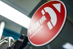 Högtalaranläggningtecken på Taipei MRT arkivbilder