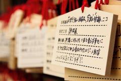 Hölzerne Gebetstabletten an einem sukeikai.meijijingu Stockbilder