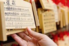 Hölzerne Gebetstabletten an einem sukeikai.meijijingu Lizenzfreie Stockbilder