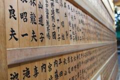 Hölzerne Wand mit japanischen Charakteren stockfoto