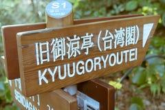 Hölzernes japanisches Zeichen gelegen im Staatsangehörig-Garten Shinjuku Gyoen Stockfotografie