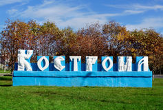 Höst Kostroma Royaltyfri Fotografi
