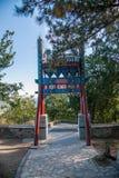 Hügel-Park-Bogen Pekings wohlriechender Stockfotografie