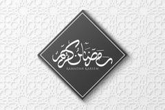 H?lsningkort f?r Ramadan Kareem Islamisk geometrisk prydnad f?r papper 3d Hand dragen arabisk kalligrafi islamisk modell festligt royaltyfri illustrationer