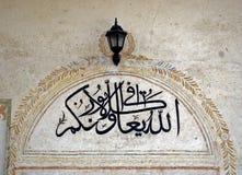 Hadum Mosque, Gjakova, Kosovo Stock Image