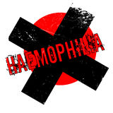 Haemophilia rubber stamp Royalty Free Stock Photography